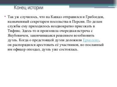 Конец истории Так уж случилось, что на Кавказ отправился и Грибоедов, назначе...