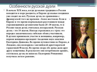 Особенности русской дуэли В начале XIX века, когда дуэльная традиция в России...