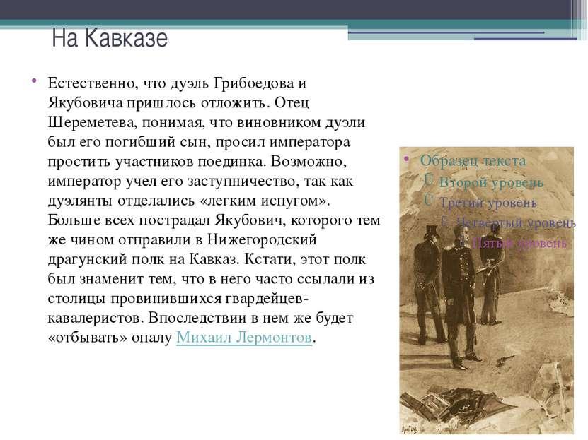 На Кавказе Естественно, что дуэль Грибоедова и Якубовича пришлось отложить. О...