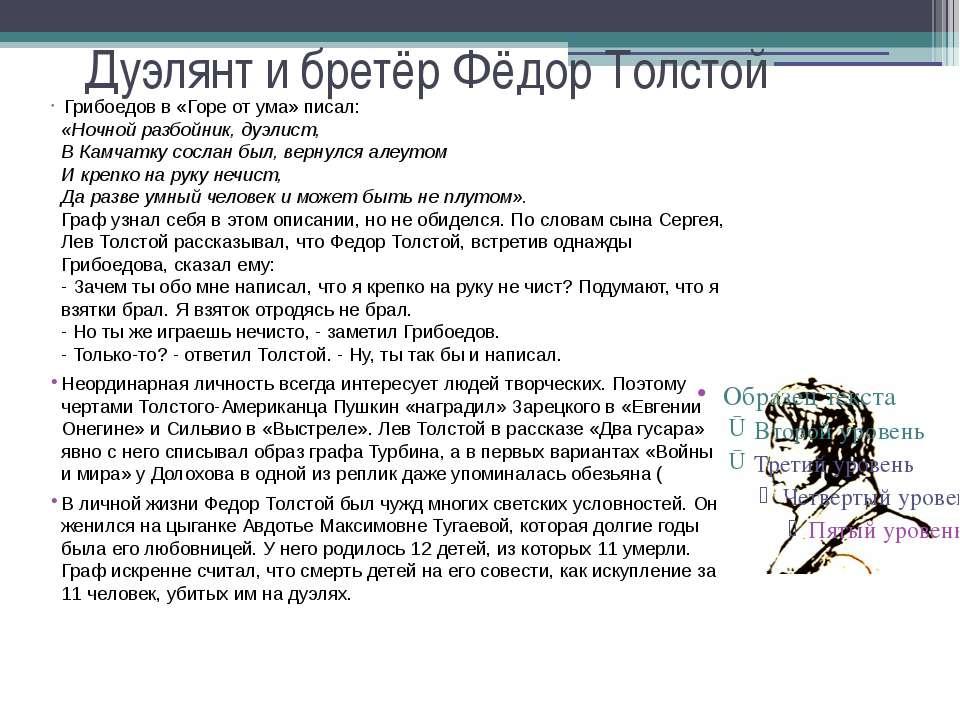 Дуэлянт и бретёр Фёдор Толстой Грибоедов в «Горе от ума» писал: «Ночной раз...