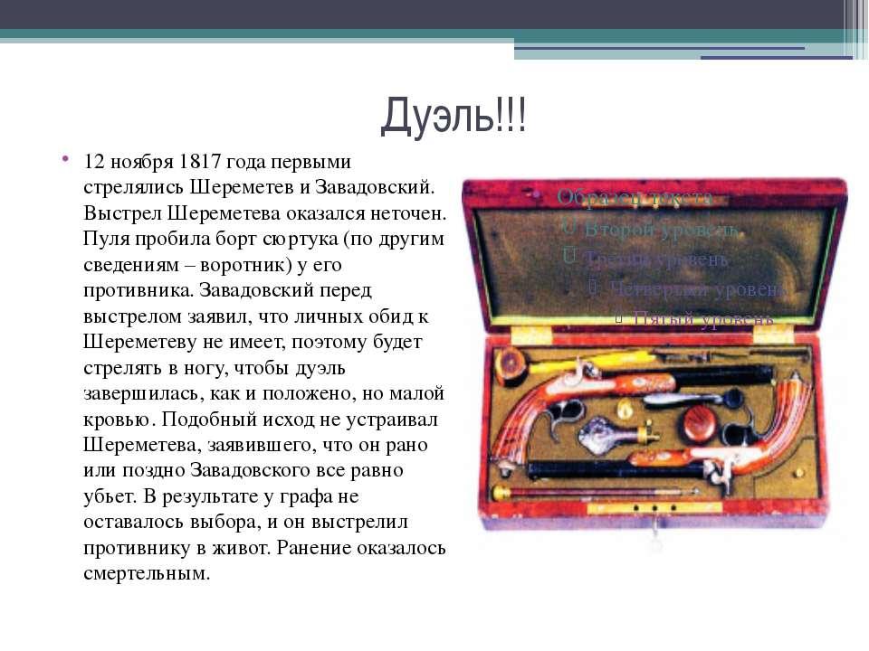 Дуэль!!! 12 ноября 1817 года первыми стрелялись Шереметев и Завадовский. Выст...