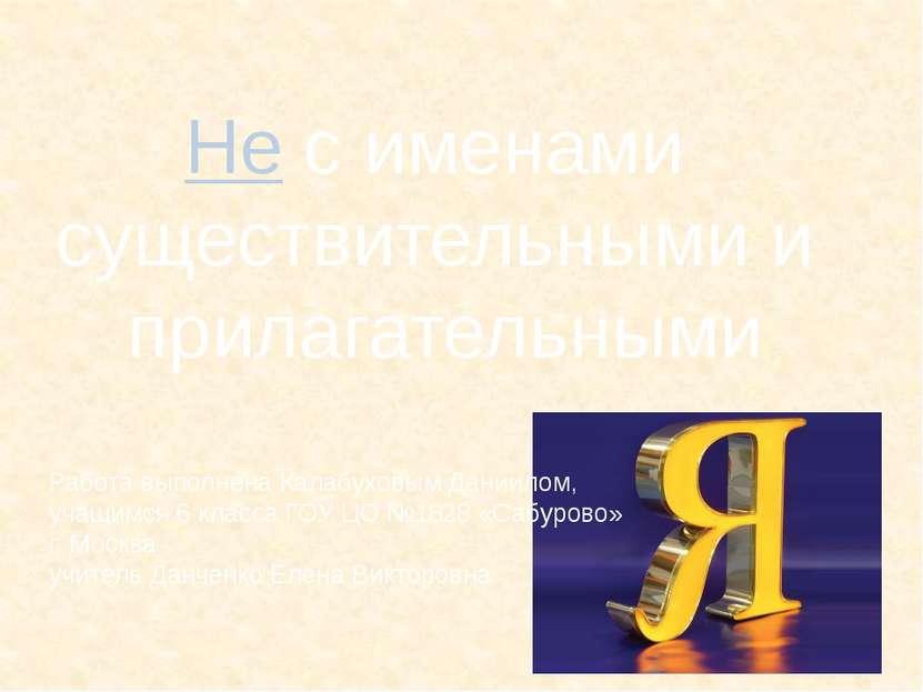 Не с именами существительными и прилагательными Работа выполнена Калабуховым ...