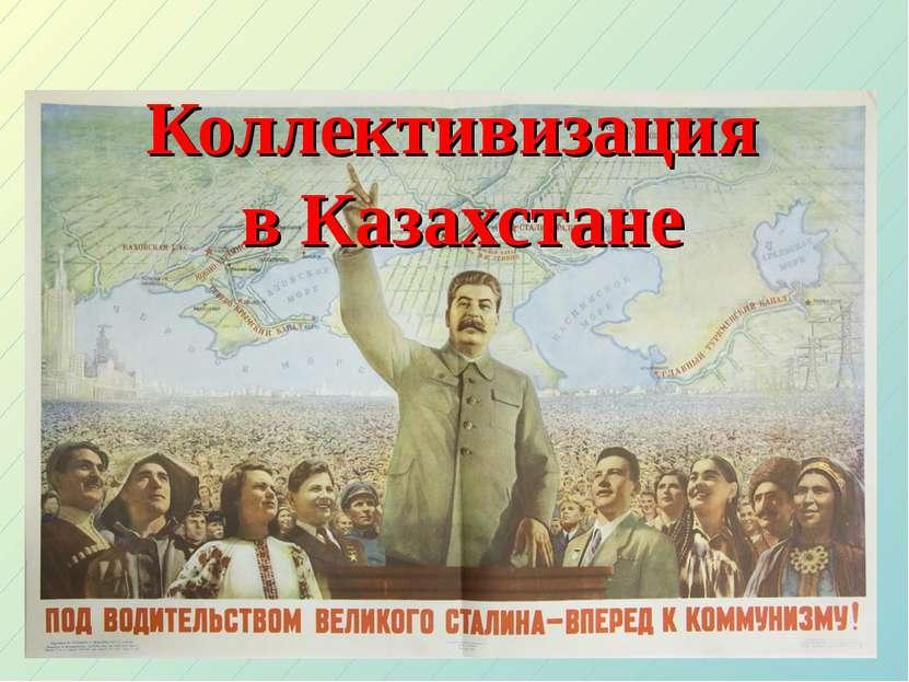 Коллективизация в Казахстане