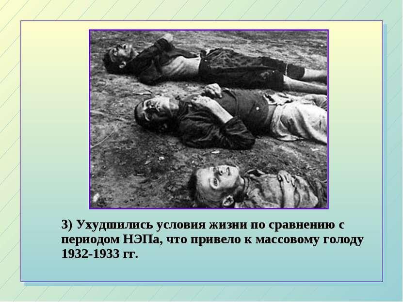 3) Ухудшились условия жизни по сравнению с периодом НЭПа, что привело к массо...