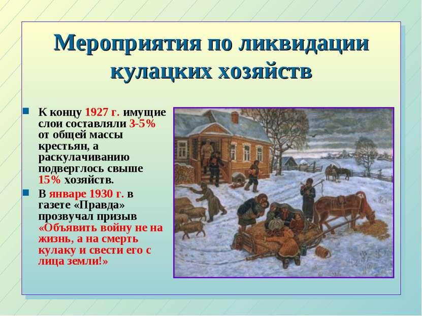 Мероприятия по ликвидации кулацких хозяйств К концу 1927 г. имущие слои соста...