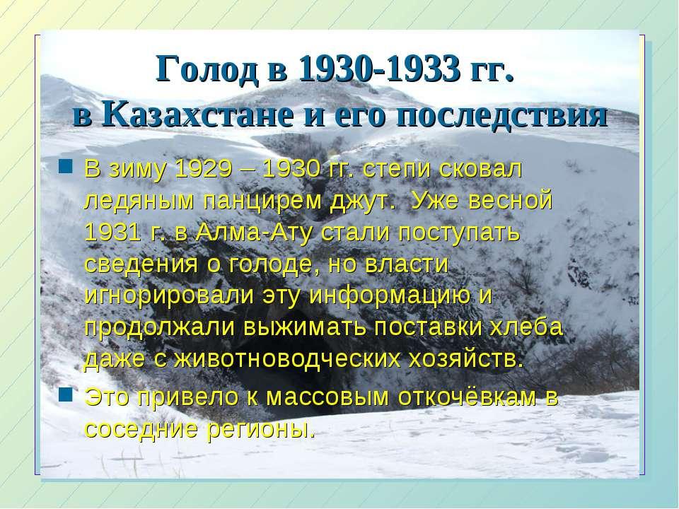 Голод в 1930-1933 гг. в Казахстане и его последствия В зиму 1929 – 1930 гг. с...