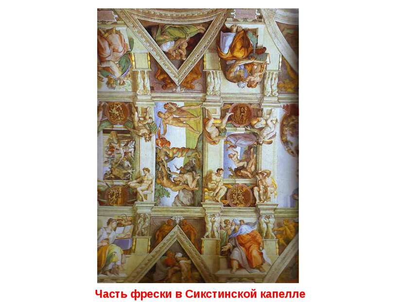 Часть фрески в Сикстинской капелле