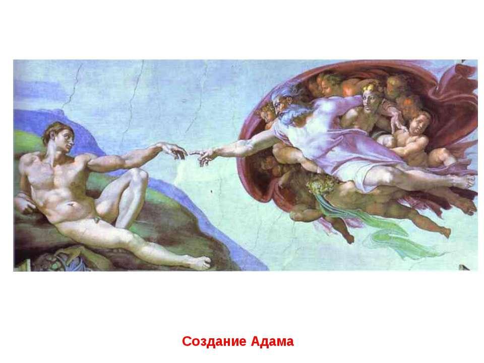 Создание Адама