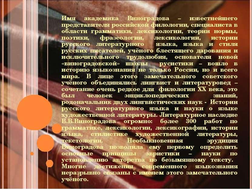 Имя академика Виноградова – известнейшего представителя российской филологии,...