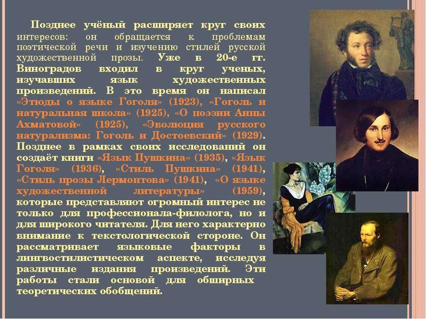 Позднее учёный расширяет круг своих интересов: он обращается к проблемам поэт...
