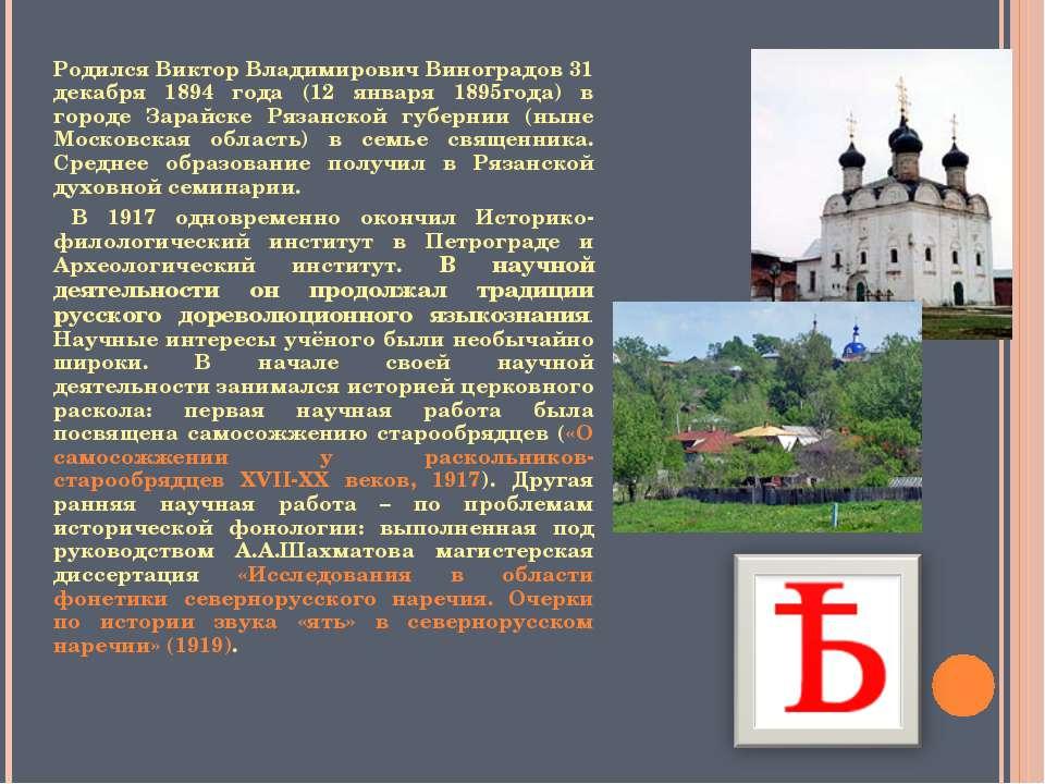 Родился Виктор Владимирович Виноградов 31 декабря 1894 года (12 января 1895го...
