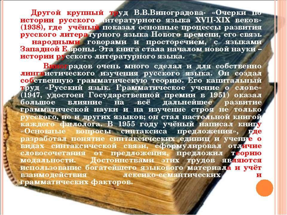 Другой крупный труд В.В.Виноградова- «Очерки по истории русского литературног...