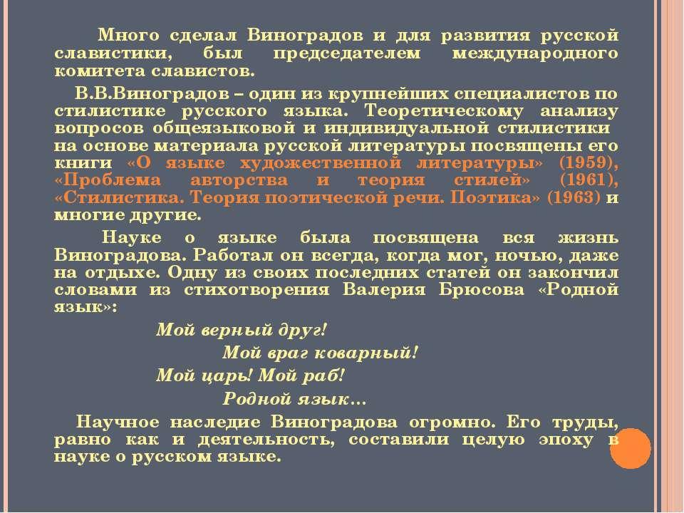 Много сделал Виноградов и для развития русской славистики, был председателем ...