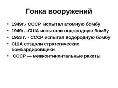 Гонка вооружений 1949г.- СССР испытал атомную бомбу 1949г. -США испытали водо...