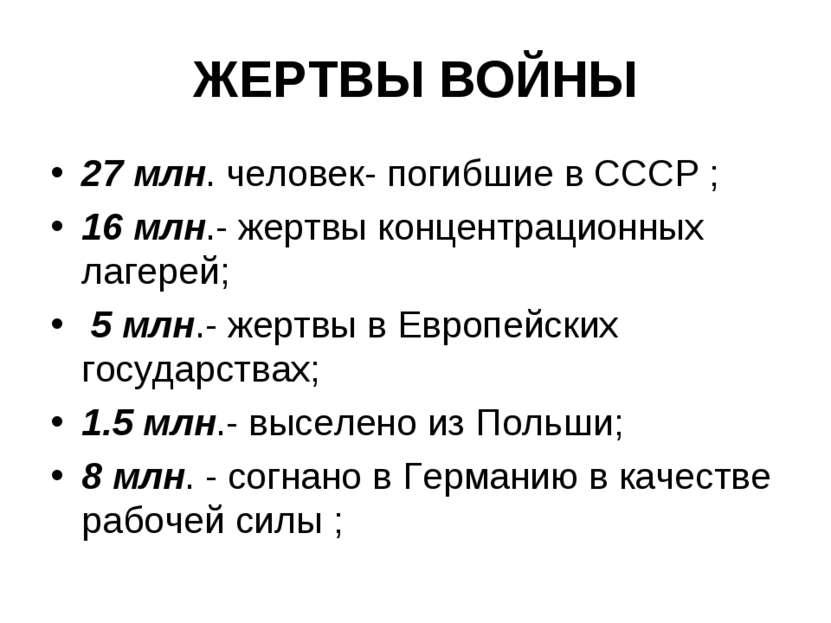 ЖЕРТВЫ ВОЙНЫ 27 млн. человек- погибшие в СССР ; 16 млн.- жертвы концентрацион...