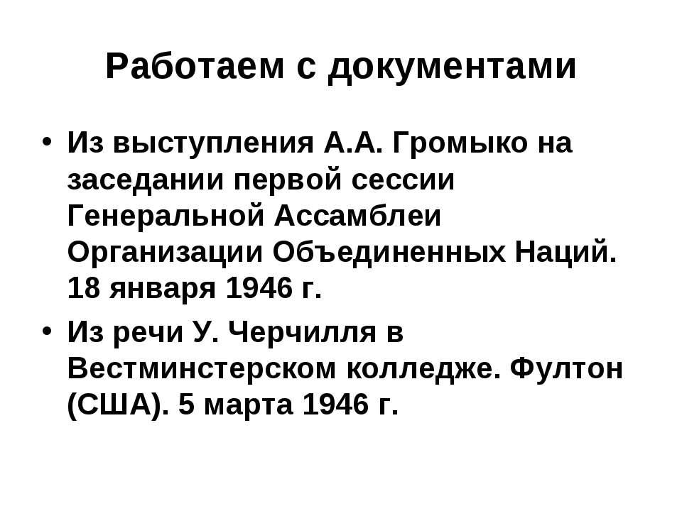 Работаем с документами Из выступления А.А. Громыко на заседании первой сессии...