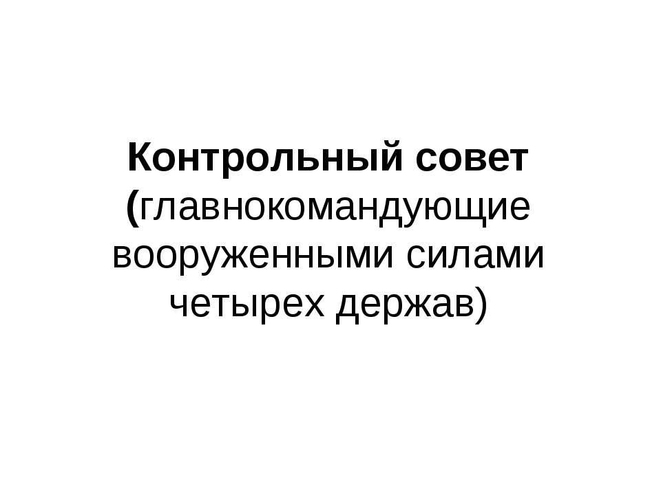 Контрольный совет (главнокомандующие вооруженными силами четырех держав)