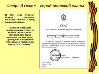 Старый Оскол – город воинский славы В 2011 году Старому Осколу присвоено поче...