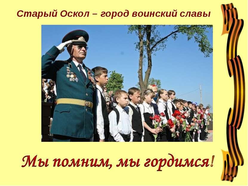 Старый Оскол – город воинский славы
