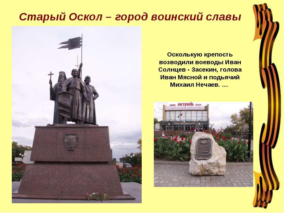 Осколькую крепость возводили воеводы Иван Солнцев - Засекин, голова Иван Мясн...