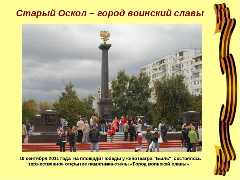 Старый Оскол – город воинский славы 10 сентября 2011 года на площади Победы у...