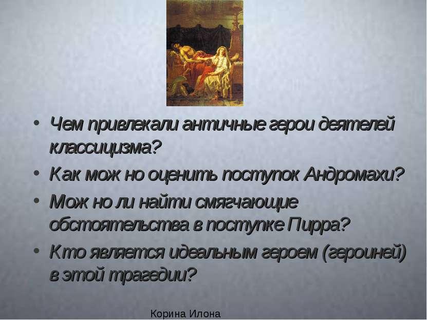 Чем привлекали античные герои деятелей классицизма? Как можно оценить поступо...