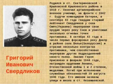 Родился в ст. Екатериновской – Крыловской Крыловксого района в 1919 г. Окончи...