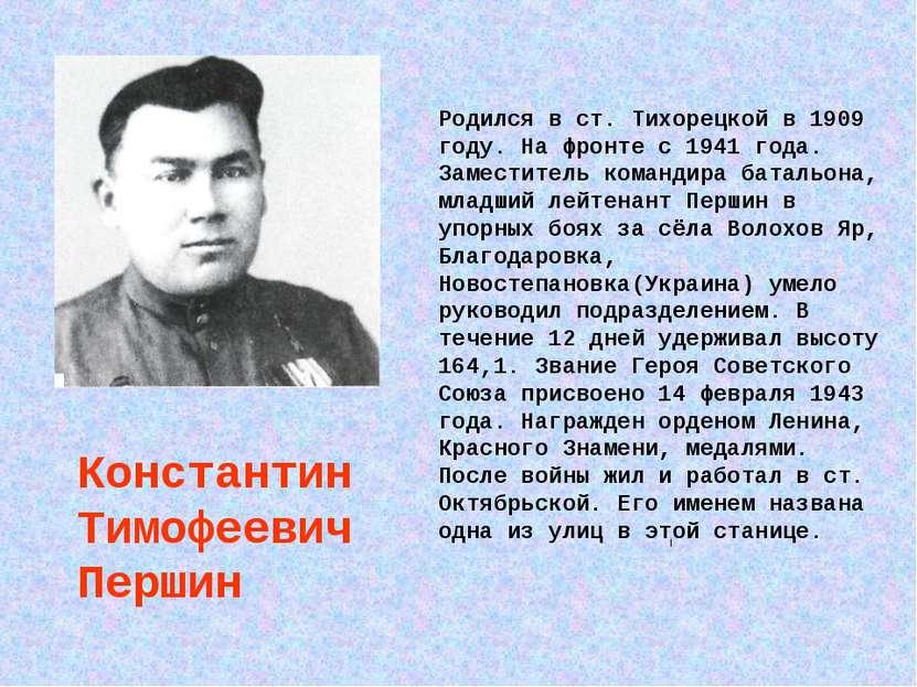 Константин Тимофеевич Першин Родился в ст. Тихорецкой в 1909 году. На фронте ...