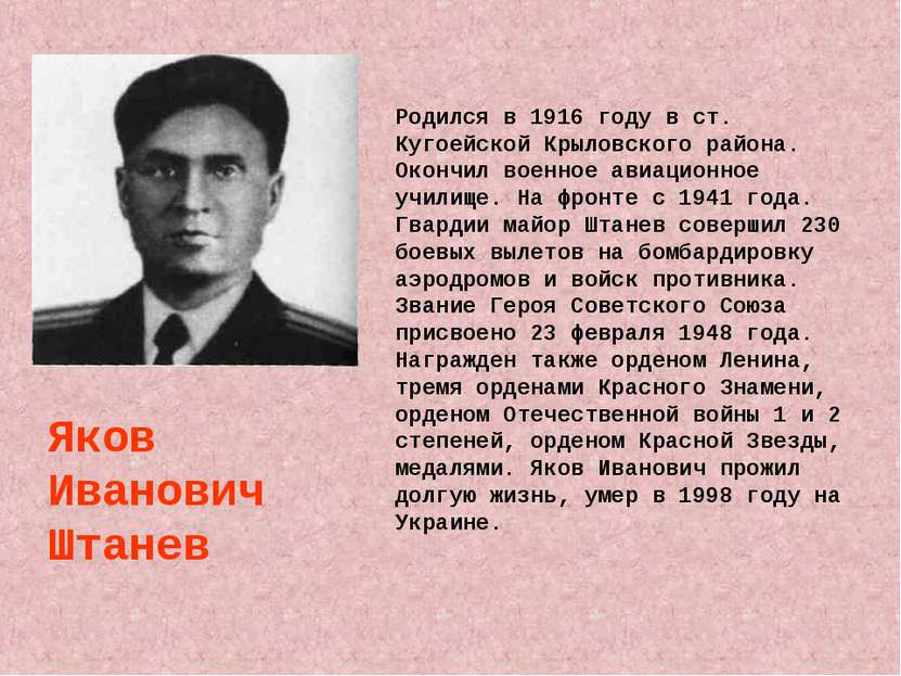 Родился в 1916 году в ст. Кугоейской Крыловского района. Окончил военное авиа...