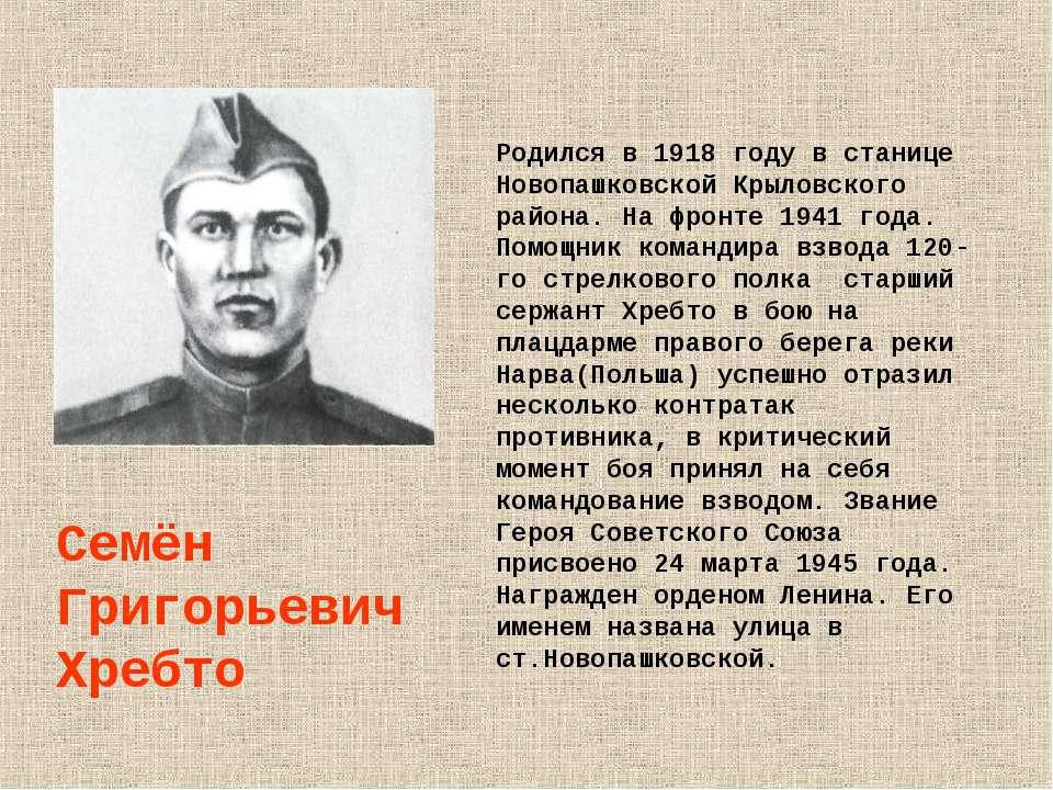 Семён Григорьевич Хребто Родился в 1918 году в станице Новопашковской Крыловс...