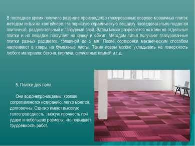 В последнее время получило развитие производство глазурованных коврово-мозаич...