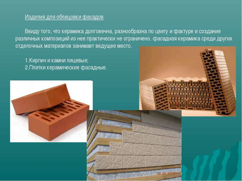 Изделия для облицовки фасадов Ввиду того, что керамика долговечна, разнообраз...