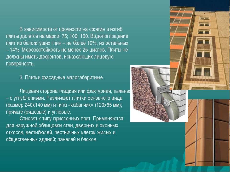 В зависимости от прочности на сжатие и изгиб плиты делятся на марки: 75; 100;...