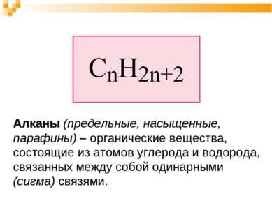 Алканы (предельные, насыщенные, парафины) – органические вещества, состоящие ...