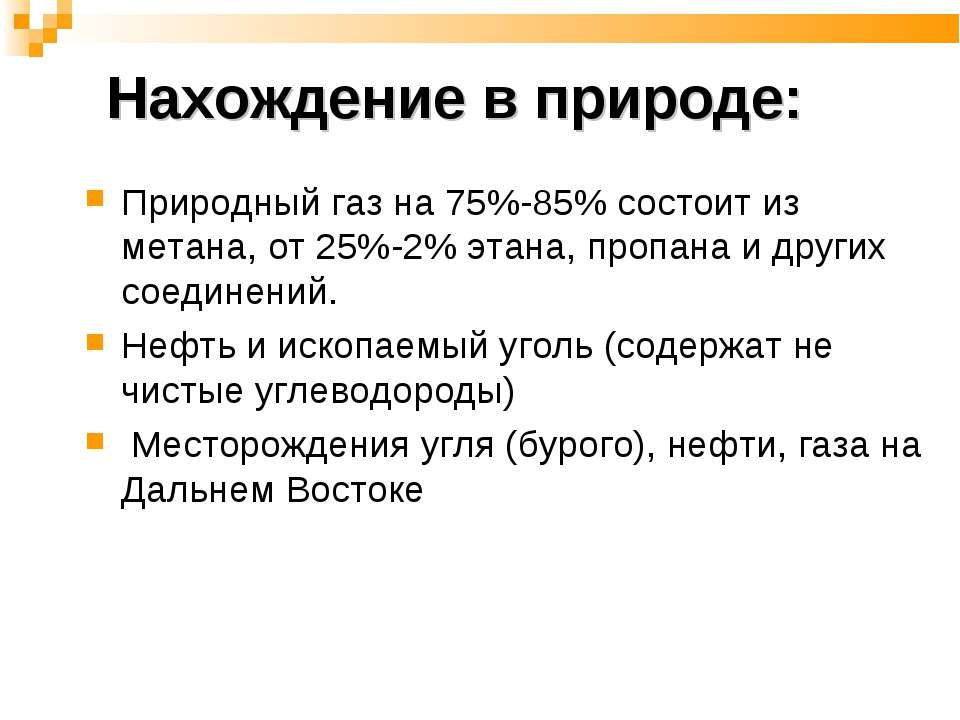 Нахождение в природе: Природный газ на 75%-85% состоит из метана, от 25%-2% э...