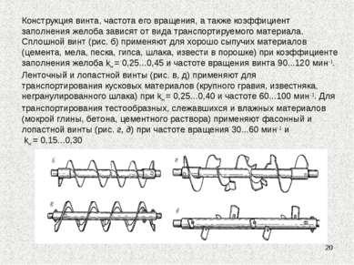 * Конструкция винта, частота его вращения, а также коэффициент заполнения жел...