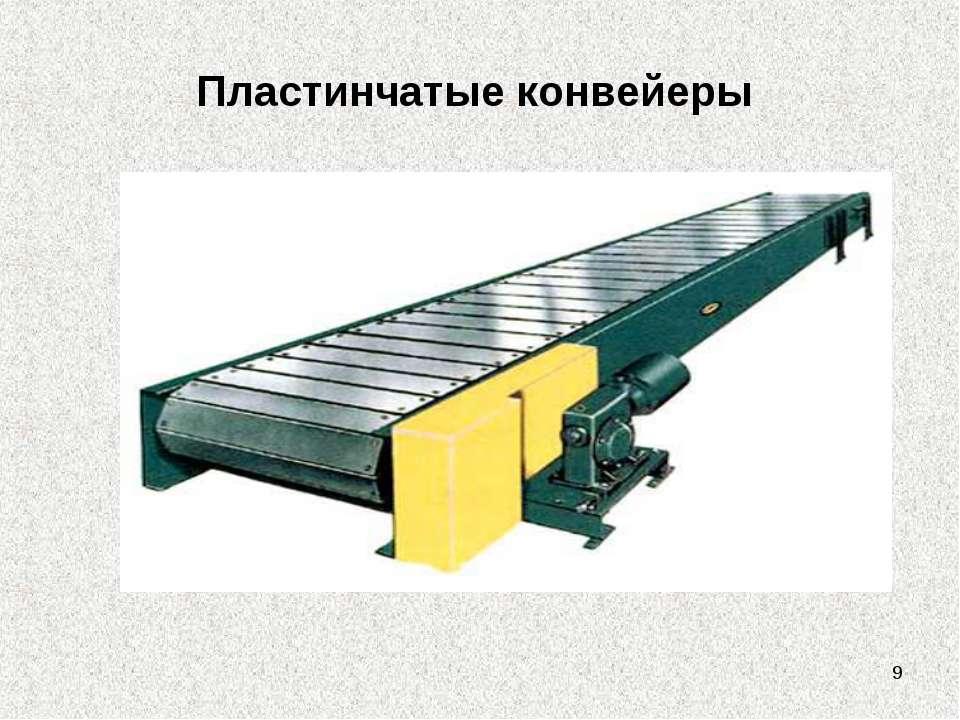 Пластинчатые конвейеры *