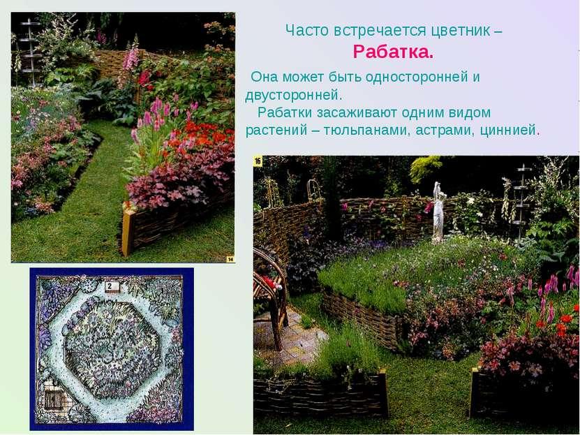 Часто встречается цветник – Рабатка. Она может быть односторонней и двусторон...