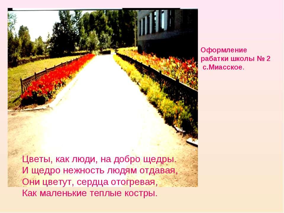 Оформление рабатки школы № 2 с.Миасское. Цветы, как люди, на добро щедры. И щ...