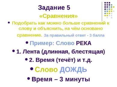 Задание 5 «Сравнения» Подобрать как можно больше сравнений к слову и объяснит...