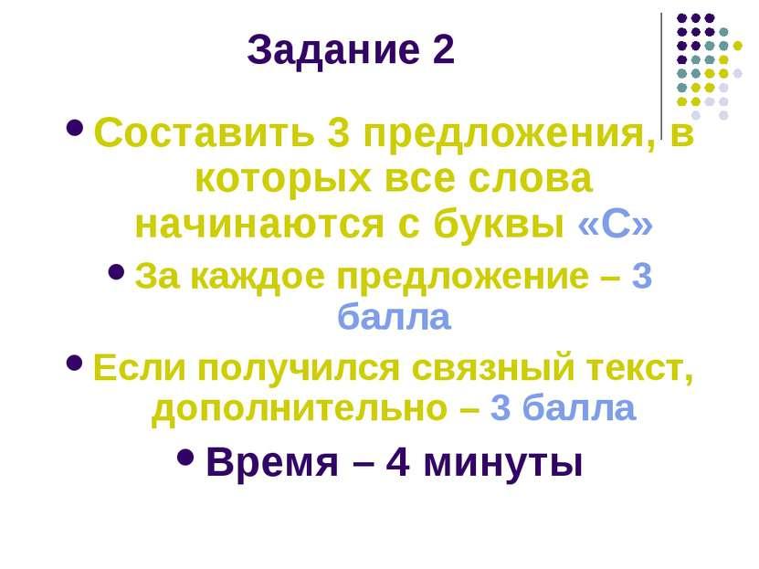 Задание 2 Составить 3 предложения, в которых все слова начинаются с буквы «С»...