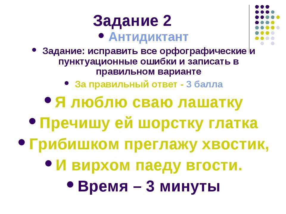 Задание 2 Антидиктант Задание: исправить все орфографические и пунктуационные...