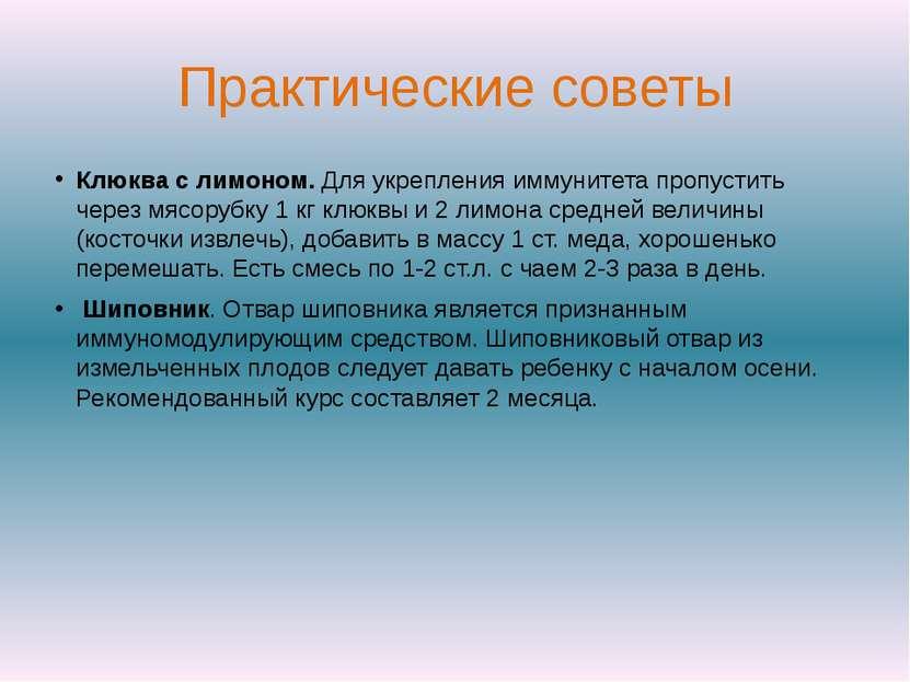Практические советы Клюква с лимоном. Для укрепления иммунитета пропустить че...
