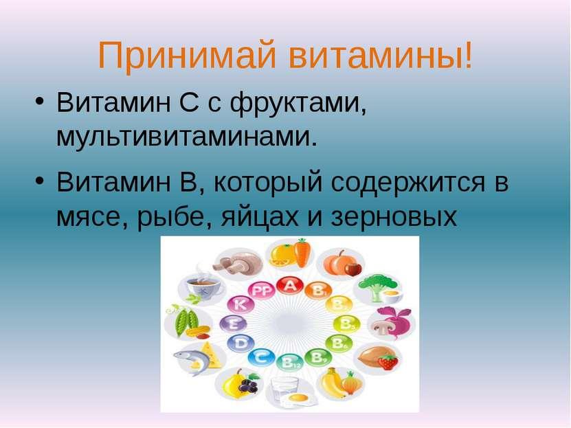 Принимай витамины! Витамин С с фруктами, мультивитаминами. Витамин В, который...