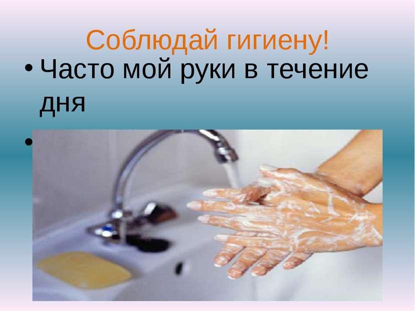 Соблюдай гигиену! Часто мой руки в течение дня Промывай нос