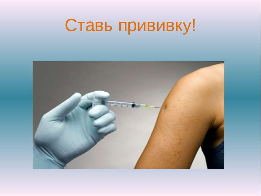 Ставь прививку!