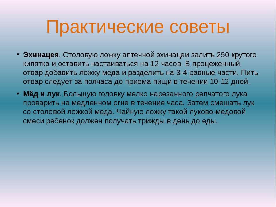 Практические советы Эхинацея. Столовую ложку аптечной эхинацеи залить 250 кру...