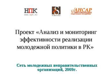 Проект «Анализ и мониторинг эффективности реализации молодежной политики в РК...