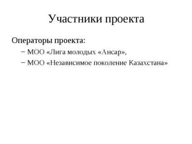 Участники проекта Операторы проекта: МОО «Лига молодых «Ансар», МОО «Независи...