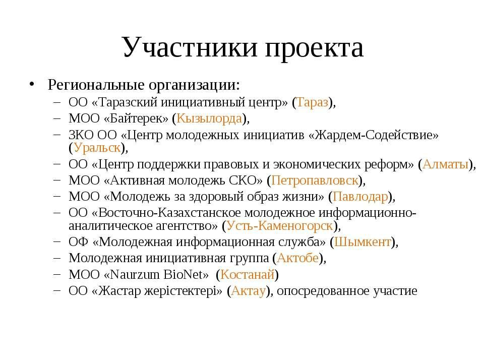 Участники проекта Региональные организации: ОО «Таразский инициативный центр»...